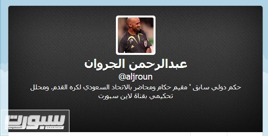 تويتر الجروان