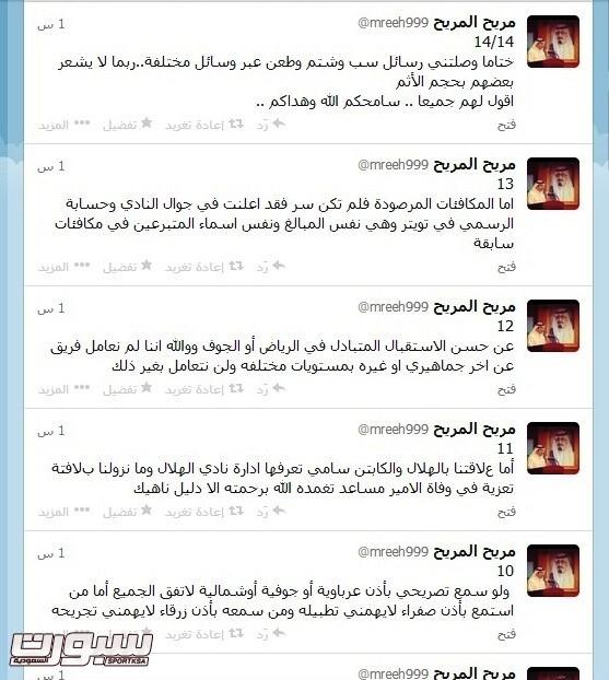 تويتر-مريح