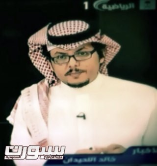 خالد الحيدان