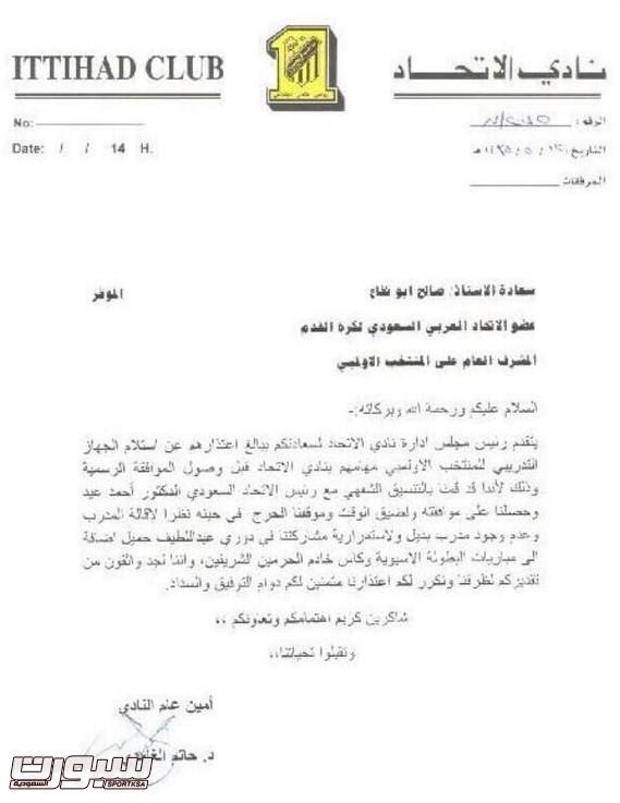 خطاب اعتذار ينهي مشكلة القروني مع المنتخب صحيفة سبورت السعودية