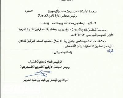 خطاب تهنئة من الأمير نواف بن فيصل