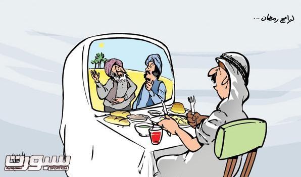 رمضان أكل و تلفزيون و بس