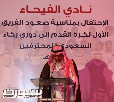 سعود يلقي كلمة