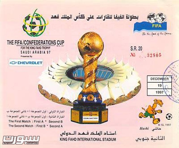 شعار الحاشي