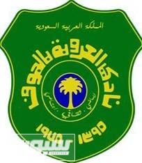 شعار العروبة