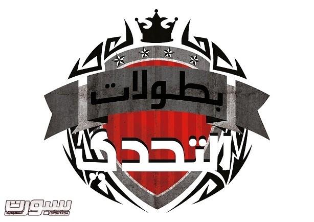 شعار بطولة  بطولة التحدي