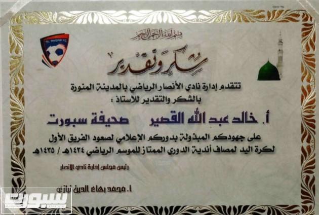 تكريم الزميل خالد القصير