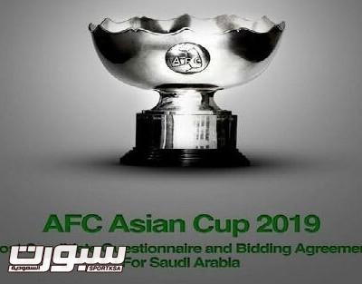 كأس آسيا 2019