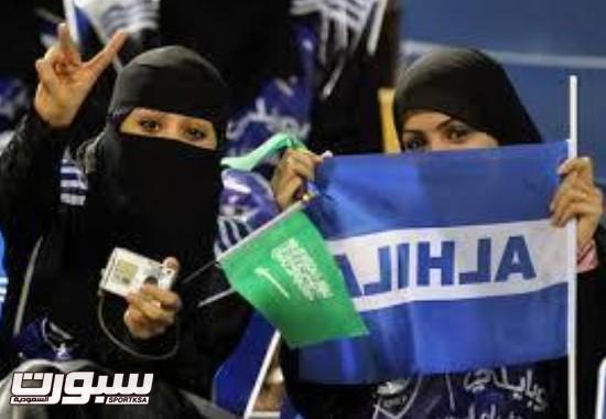 حضور المشجعات للملاعب ممنوع في السعودية