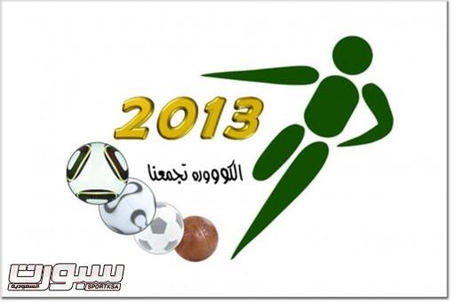 معرض الرياضة السعودي