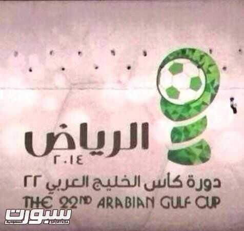 شعار بطولة الخليج