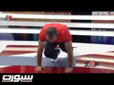 فيديو: تمارين رياضية منزلية
