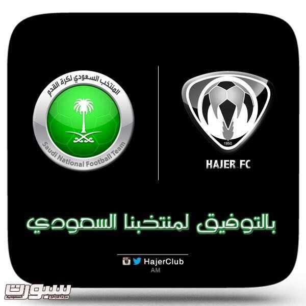 إدارة نادي هجر تسير حافلات لمساندة الأخضر في مواجهة قطر النهائية