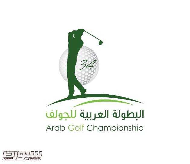 عربية الجولف تنطلق غداً في الرياض