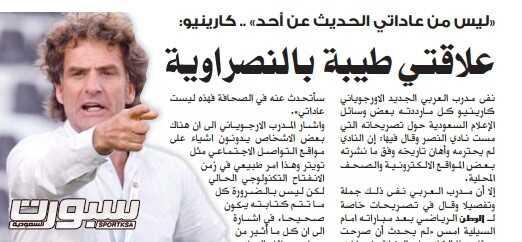 قصاصة من صحيفة الوطن القطرية