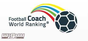 تصنيف المدربين موقع