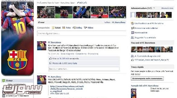 صفحة برشلونة على الفيسبوك