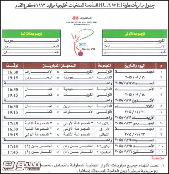 جدول مباريات بطولة هواوي السادسة للمنتخبات الخليجية تحت 23 سنة