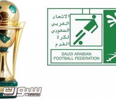 كاس الملك - شعار الاتحاد السعودي لكرة القدم