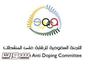 شعار لجنة المنشطات