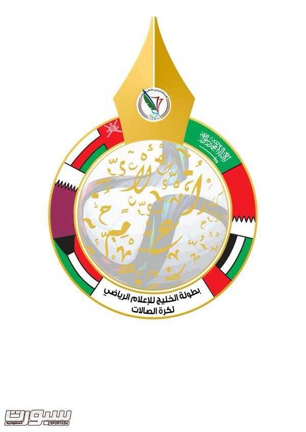 بطولة الاتحاد الخليجي