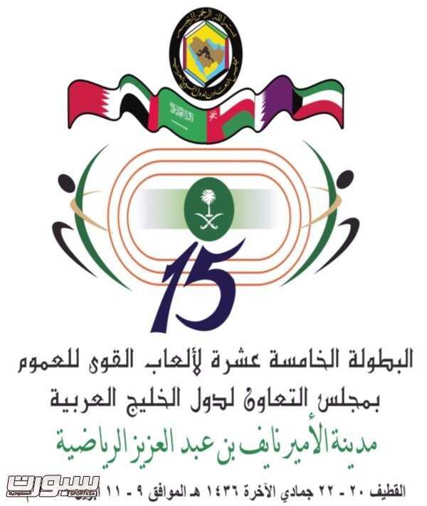 شعار البطولة (1)