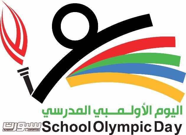 شعار اليوم الاولمبي المدرسي