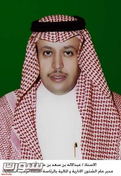 مدير العام للشئون الإدارية والمالية عبد الإله بن سعد الدلاك