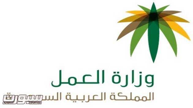 شعار-وزارة-العمل-