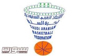شعار اتحاد السلة