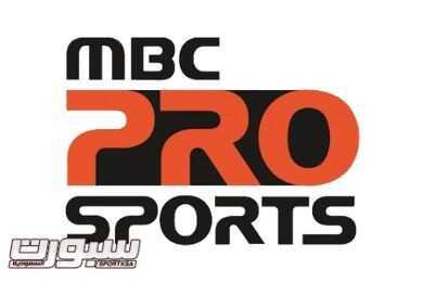 ام بي سي برو سبورت mbc pro sport