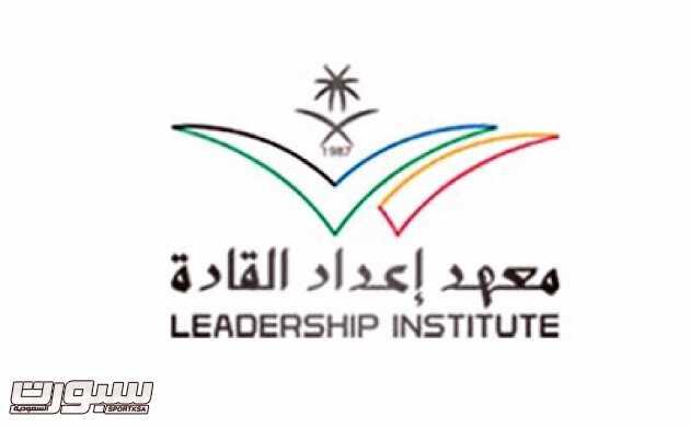 معهد اعداد القادة