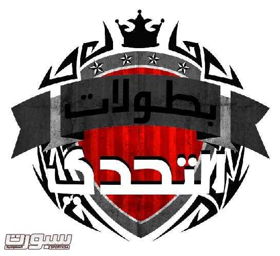 Tahaddy Logo-01