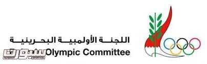 اللجنة الاولمبية البحرينية