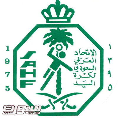 شعار الاتحاد السعودي لكرة اليد