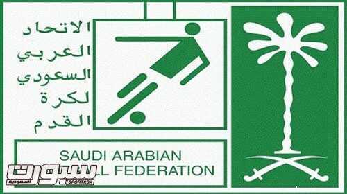 الاتحاد السعودي للقدم