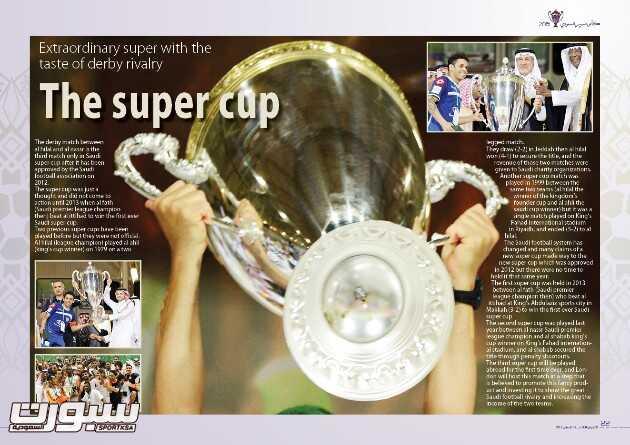 super cup 112 
