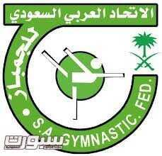 شعار الاتحاد السعودي للجمباز