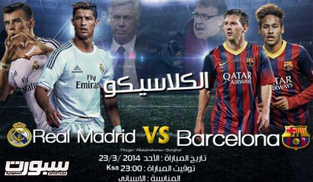 تقديم-مباراة-الكلاسيكو-بين-ريال-مدريد-برشلونة-0acd9