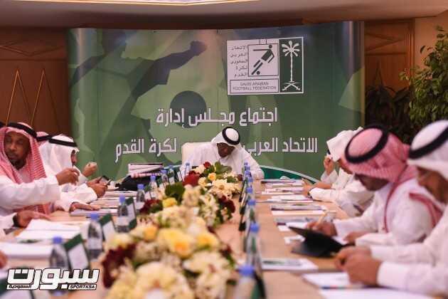 اجتماع الاتحاد السعودي لكرة القدم