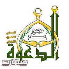 شعار مؤسسة إمام الدعوة