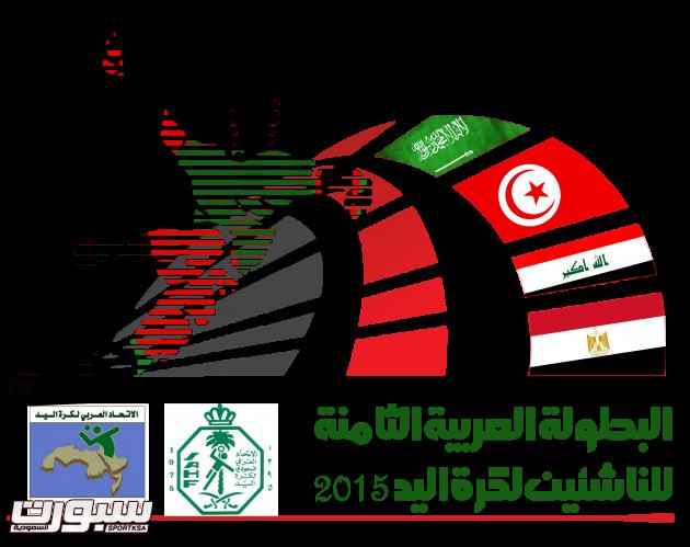 شعار البطولة العربية للناشئين  بجدة بدقة عالية