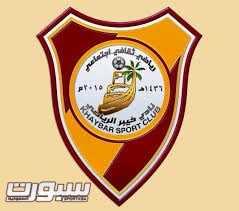 شعار نادي خيبر