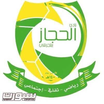 شعار نادي الحجاز