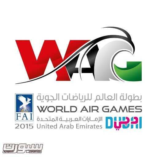 بطولة العالم للرياضات الجوية