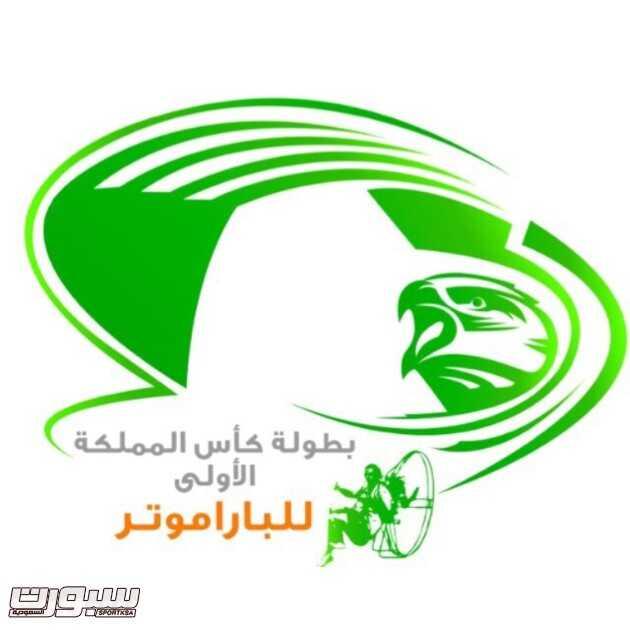 انطلاق اول كأس بطولة سعودية للباراموتر4