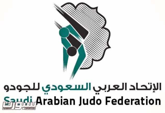 شعار الاتحاد السعودي للجودو