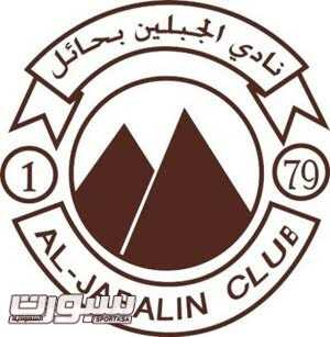 شعار نادي الجبلين
