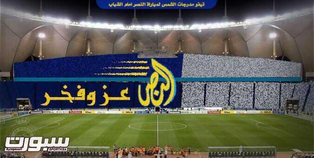 تيفو النصر في مباراة الشباب