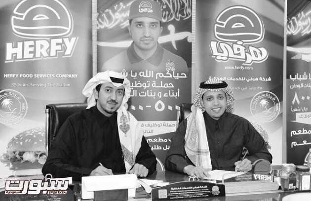 «هرفي» الراعي الرئيسي للمنتخب السعودي للراليات